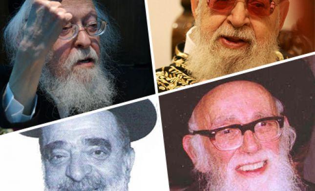גדולי הרבנים החרדים חגגו את יום ירושלים
