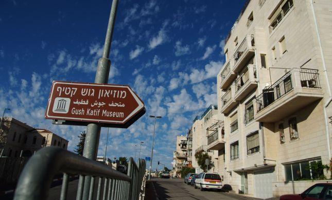 זוכרים את הגירוש: כיכר גוש קטיף תחנך בירושלים