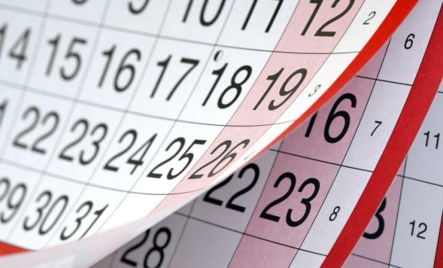 אושר: 6 פעמים בשנה לא נעבוד ביום ראשון
