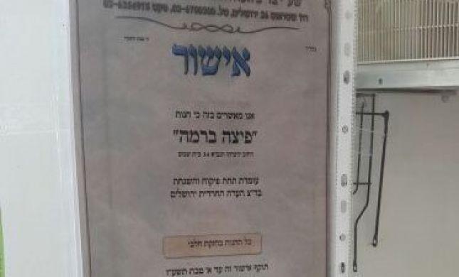 """הרבנות פתחה במלחמה נגד בד""""צ העדה החרדית"""