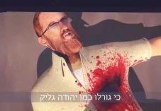 החמאס בסרטון אנימציה: נחסל את יהודה גליק