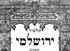 דף יומי הדף היומי בירושלמי עם הרב ריאני: מגילה דף ל