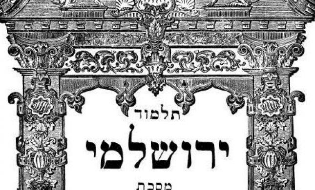 לומדים דף יומי ירושלמי: הוריות דף ח