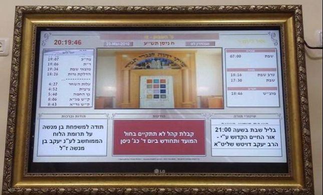 """שו""""ת: האם מותר להציב לוח דיגיטלי בבית הכנסת?"""