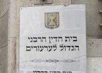 ההחלטה על גיורי הרב לוקשטיין נדחתה