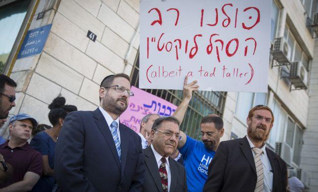 """200 הפגינו מול הרבנות: """"די לזלזול בגרים"""""""