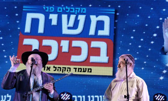 רבבות חגגו בתל אביב הקבלת פני משיח בכיכר