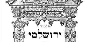 דף יומי הדף היומי בירושלמי עם הרב ריאני: כתובות דף לה