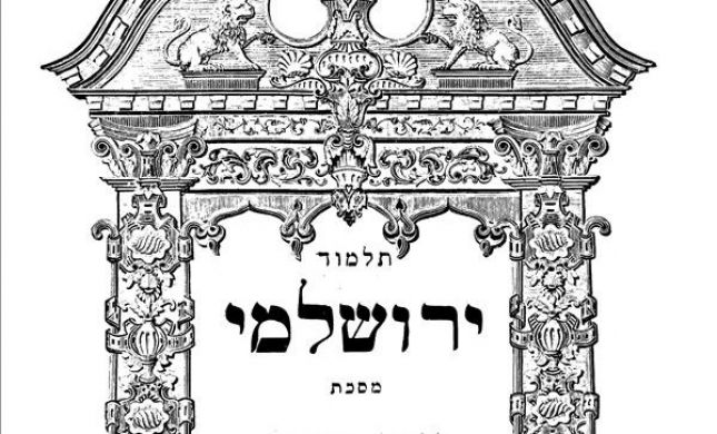 הדף היומי בירושלמי: כתובות דף נח