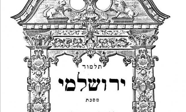 הדף היומי בירושלמי עם הרב ריאני: כתובות דף כח