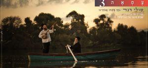 מוזיקה, תרבות האזינו: שולי רנד בסינגל חדש מתוך צמאה 3