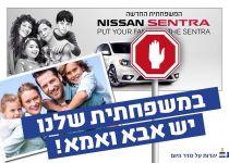 רבנים סרוגים נגד קמפיין לרכב: 'דרסו כל מה שבדרך'