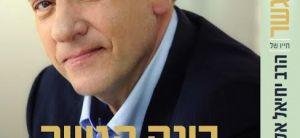 ספרים, תרבות בונה הגשר: פרק מהספר הביוגרפי על הרב אקשטיין