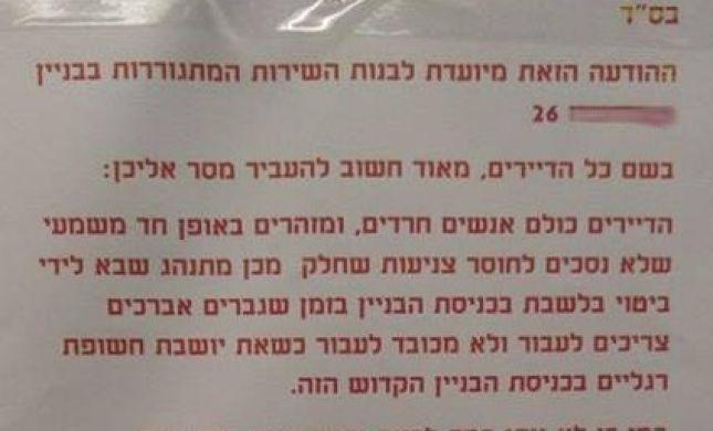 התגובה ההולמת למכתב נגד בנות השירות הלאומי