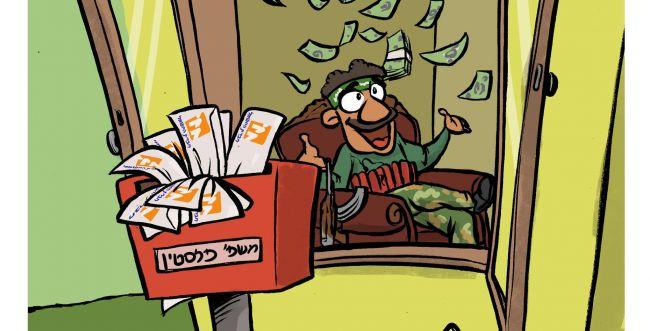 קריקטורה: חברת החשמל מוחקת חוב לפלסטינים