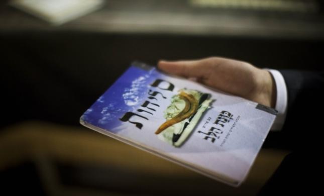 מושגים ביהדות: איך עושים תשובה? צפו