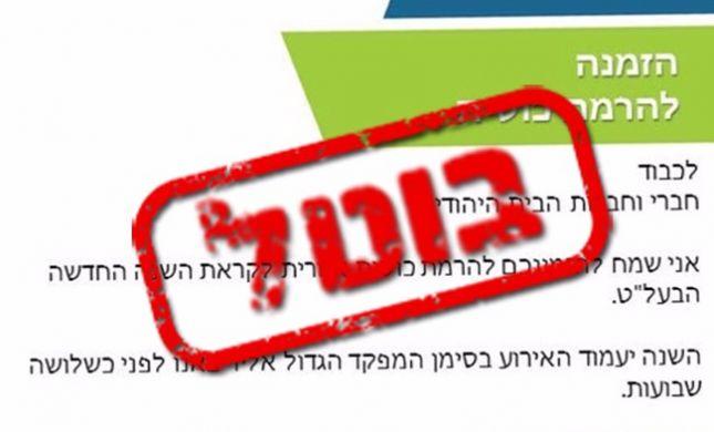 הסולחה הסתיימה: שוב סכסוך בסניף ירושלים