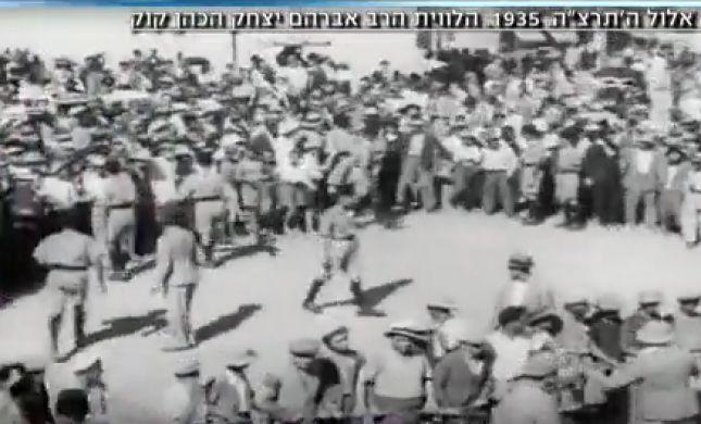 צפו: הצצה נדירה לחייו של הרב קוק