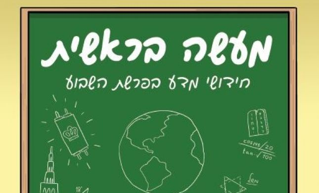 ספר חדש: ללמוד מדע דרך פרשיות השבוע