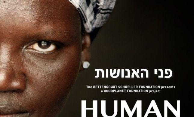 ביקורת סרטים • פני האנושות: מעורר השראה