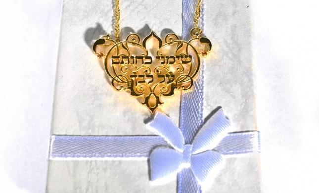 מתנות עם משמעות