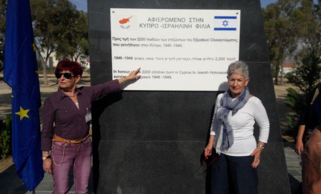 לא נשכח: 70 שנה להקמת מחנות המעצר בקפריסין