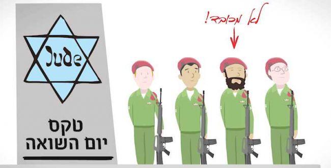סרטון חדש מזהיר: חייל דתי - אתה בבעיה