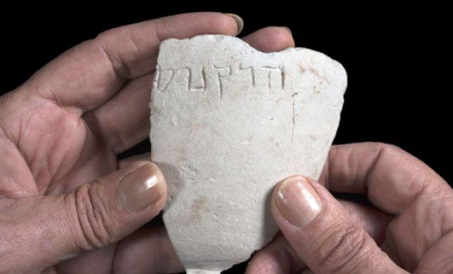 בתזמון מופלא: התגלתה קערת אבן מהתקופה החשמונאית