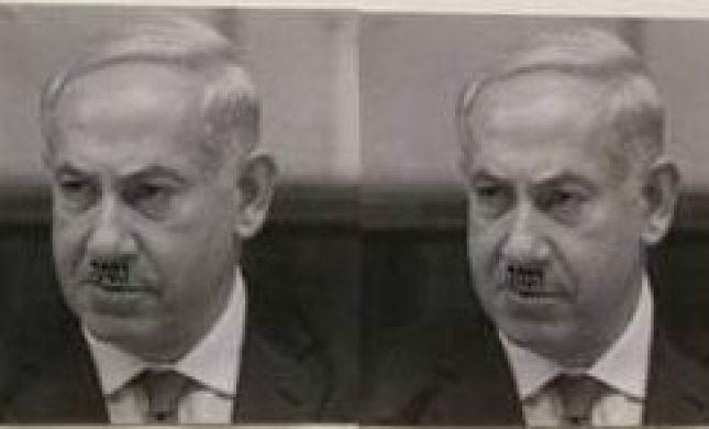 ועכשיו בשנקר: נתניהו עם שפם של היטלר