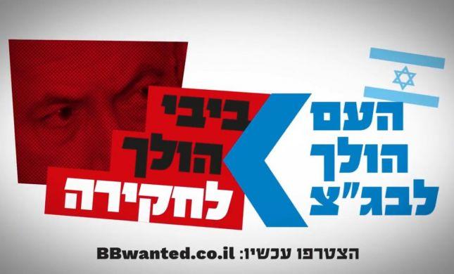 צפו: הקמפיין ההזוי של אראל מרגלית ואלדד יניב