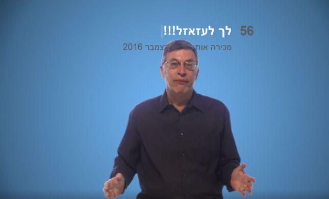 לכבוד יום הלשון: אבשלום קור בסרטון משעשע במיוחד