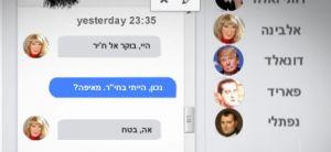 """וידאו """"למה בערבית?"""": התשובה של מתיישבי השומרון; צפו"""