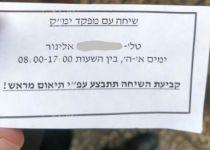"""בניגוד לקביעת בג""""צ: שוטרים אסרו על חתן לעלות להר הבית"""