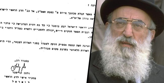 """המסמך הנגדי: הרב גורן התיר לבנות לשרת בצה""""ל"""