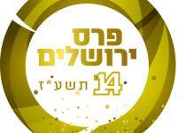 """הוכרז זוכה פרס ירושלים לתרבות יהודית תשע""""ז"""