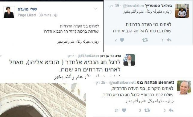 העתק הדבק? הברכה של הבית היהודי לדרוזים