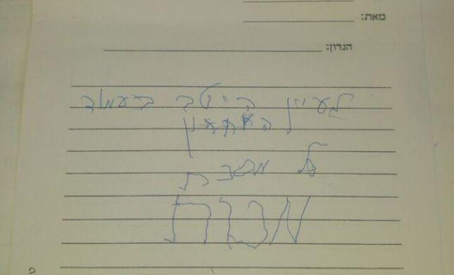 """הפתק האחרון שכתב הרב אדלשטיין זצ""""ל"""