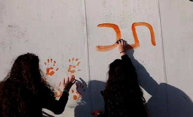 נפרדות: נערות השאירו זכרון על קיר ביתן בעמונה; צפו
