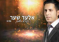 חם בלב: הזמר אלעד שער בסינגל חדש