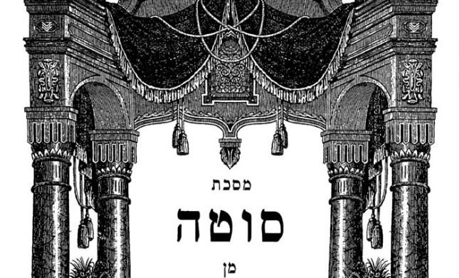 הדף היומי בירושלמי: סוטה דף יז