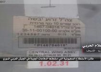 """חיזבאללה מציג: זה המזל""""ט הישראלי שיירטנו"""