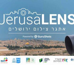 חדשות טכנולוגיה, טכנולוגי לראשונה ב-5,000 שנה: אתגר צילום ירושלים