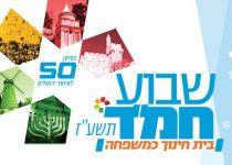 """צפו: הכל על שבוע החמ""""ד בסימן 50 שנה לירושלים"""