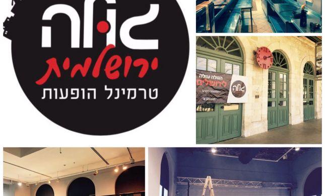 גם לירושלמים מגיע: מועדון הגולה פותח סניף בבירה