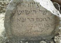 האם בצפת נמצא קברו של רבי אברהם אבן עזרא?