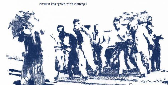 פתטי: הגדה לפסח לציון 50 שנות כיבוש פלסטיני