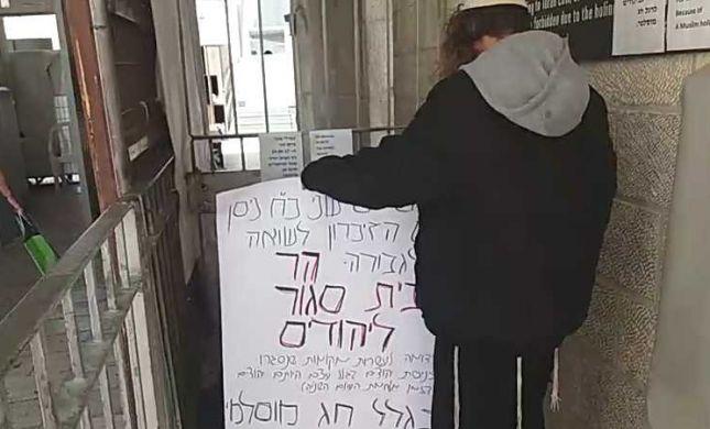 מחו על סגירת הר הבית ליהודים ביום השואה ונעצרו