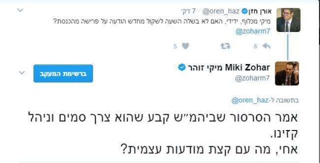 קרב קללות בטוויטר: אורן חזן נגד מיקי זוהר