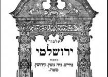 הדף היומי בירושלמי: נזיר דף ו-ז