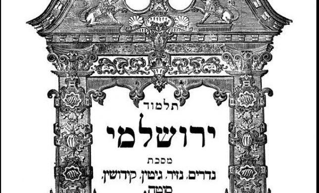 הדף היומי בירושלמי: בבא מציעא יז-יח